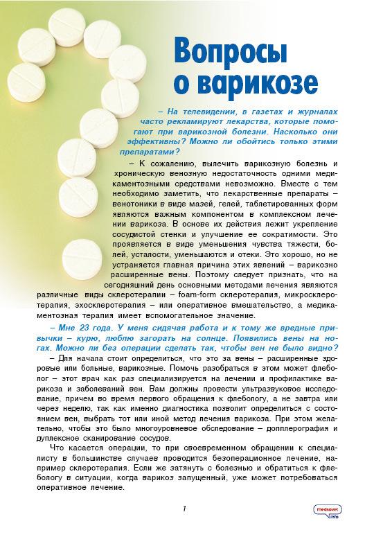 Российский аналог детралекса при варикозе